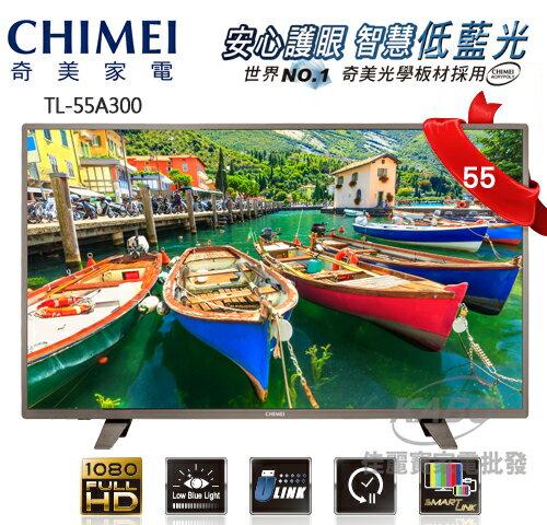 【佳麗寶】-(CHIMEI奇美) 55吋LED液晶顯示器(TL-55A300)含運送 歡迎議價