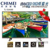 CHIMEI奇美到【佳麗寶】-(CHIMEI奇美) 55吋LED液晶顯示器(TL-55A300)