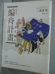 【書寶二手書T8/翻譯小說_HRT】啟航吧!編舟計畫_三浦紫苑