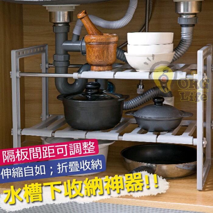 ORG《SD1832》流理臺收納架 流理台 水槽下 收納架 置物架 瀝水架 餐具架 伸縮水槽下置物架 廚房置物架 鞋架 0