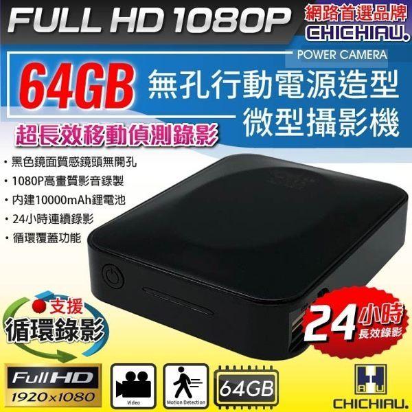 【CHICHIAU】1080P超長效移動偵測錄影無孔行動電源造型微型針孔攝影機(64G)