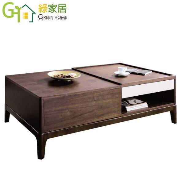 【綠家居】圖格時尚4尺木紋功能大茶几(桌面側滑功能設計)