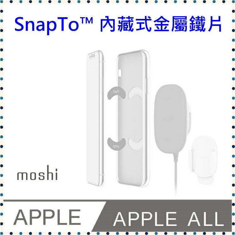 command A Moshi SnapTo™  內藏式金屬鐵片 適用 Moshi iGlaze、Vesta、Altra、Overture
