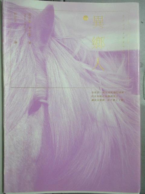 ~書寶 書T9/言情小說_JPR~異鄉人Outlander^(下^)_黛安娜.蓋伯頓