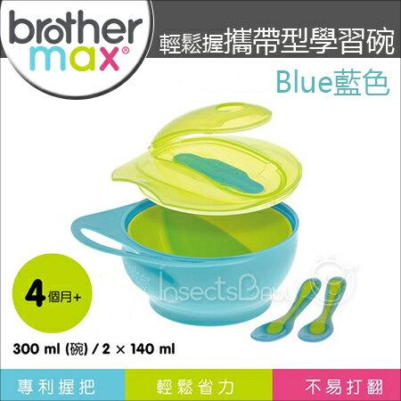 ✿蟲寶寶✿【英國BrotherMax 】金牌育兒推薦 輕巧方便、可加熱、好清洗 輕鬆握攜帶型 寶寶學習碗 藍Blue 附感溫湯匙