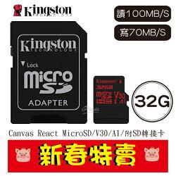 金士頓 Kingston 32G MicroSD V30 附轉卡 記憶卡 32GB 讀100 寫80 SDCR2