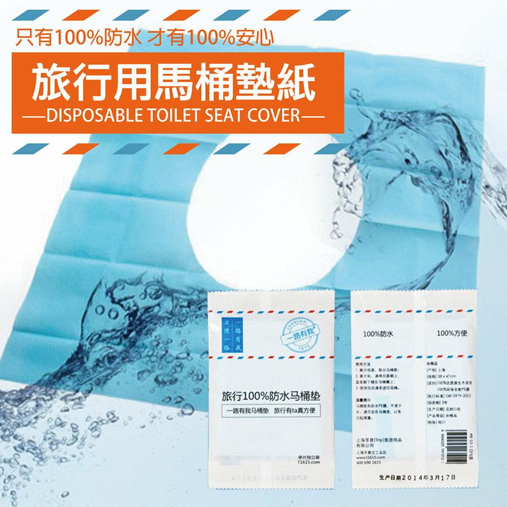 拋棄式馬桶坐墊紙 單片裝 【HB-013】 可攜式旅行箱 旅行袋用 抗菌 馬桶墊 防髒汙 坐墊紙