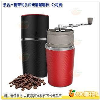 多合一攜帶式 手沖研磨 咖啡杯 紅色 公司貨 304不銹鋼 高級PP 不含多酚A 隨身杯 隨行杯