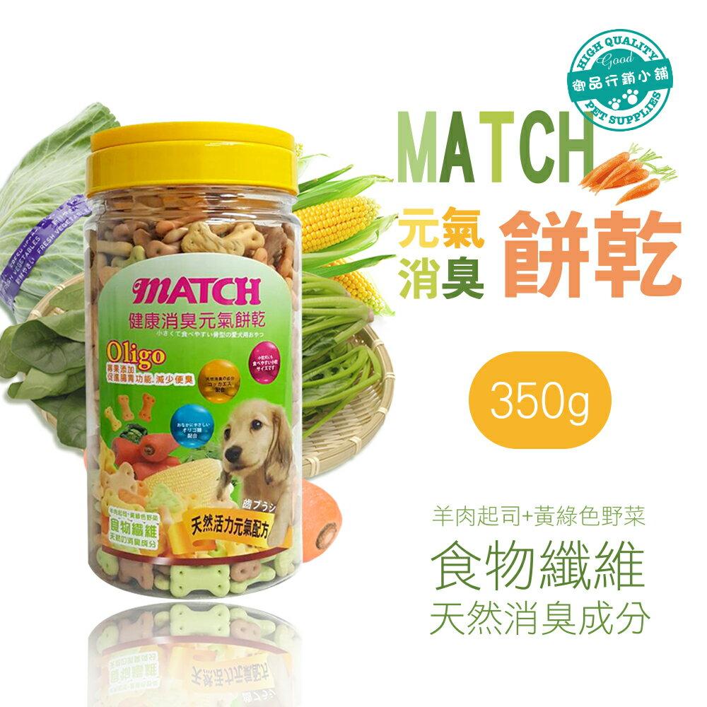 ~御品行銷小舖~MATCH 寵物健康消臭元氣餅乾350g Oligo 寡糖添加 減少便臭
