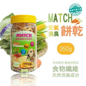 ☆御品行銷小舖☆MATCH 寵物健康消臭元氣餅乾350g Oligo 寡糖添加 減少便臭 可當訓練小獎勵