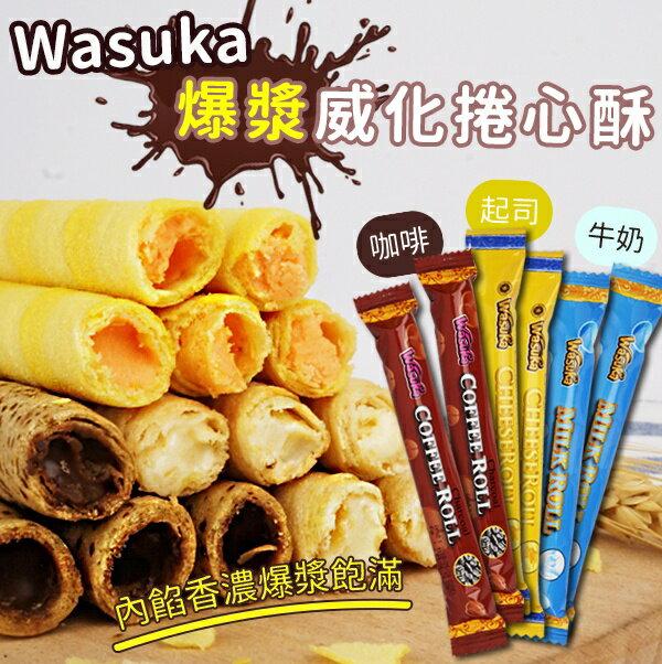 Wasuka/Deka 巧克力 /起司/咖啡爆漿威化捲心酥(600g/50入)【櫻桃飾品】【24248】