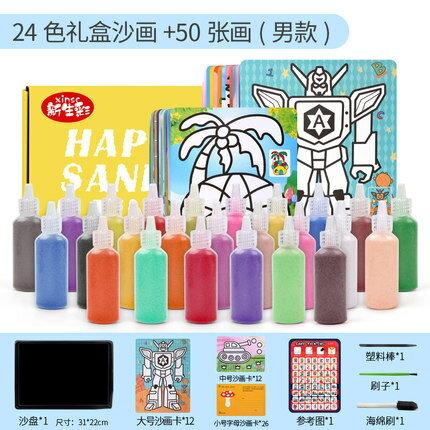 兒童沙畫套裝幼稚園女孩寶寶手工diy製作益智100張紙無毒彩沙玩具『xxs11011』