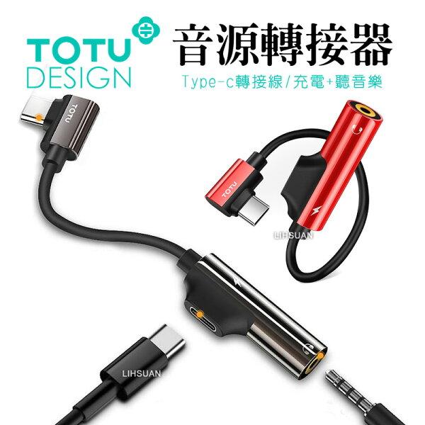 TOTUTypeC音頻轉接器2.1A快充彎頭TypeC充電線轉接線流光系列