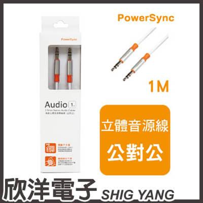 ※ 欣洋電子 ※ 群加科技 3.5MM高級立體音源傳輸線公對公 / 1M(35-ERMM19) PowerSync包爾星克