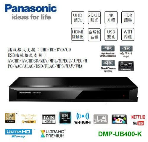 【佳麗寶】-(Panasonic 國際牌)4K UHD 藍光播放機【DMP-UB400-K】