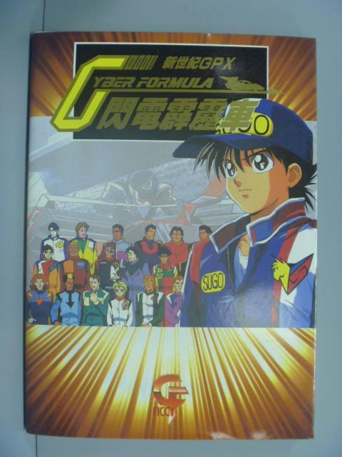 【書寶二手書T1/收藏_YKI】新世紀GPX-閃電霹靂車
