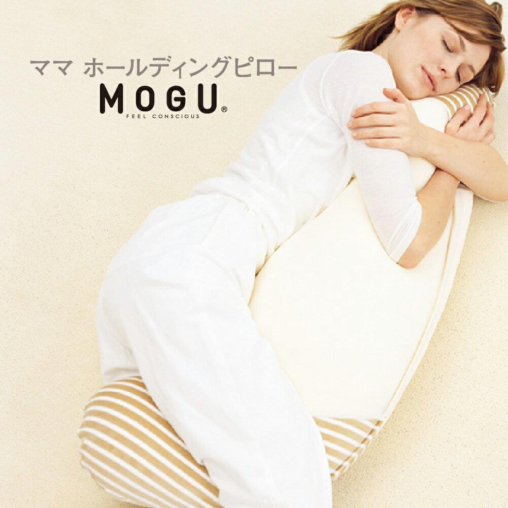 【銀站】日本MOGU誕生 媽媽多功能長抱枕墊 0