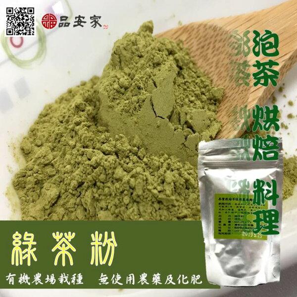 純綠茶粉【有機栽種+自然農法】(抹茶粉)--60g裝