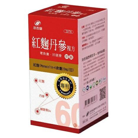 港香蘭紅麴丹參複方膠囊60粒