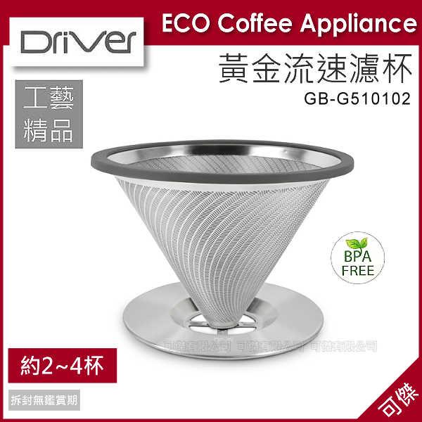 可傑   Driver  黃金流速不鏽鋼濾杯 GB-G510102  咖啡 濾杯 2-4杯 雙層極細濾網 免濾紙  咖啡精品用具!