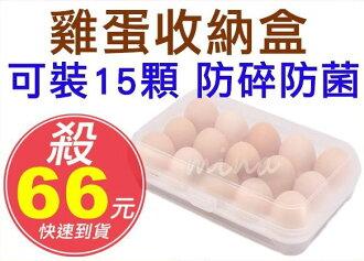 [ mina百貨 ]15格雞蛋保鮮盒 冰箱保鮮盒 創意收納盒 儲物雞蛋盒 廚房 便攜式