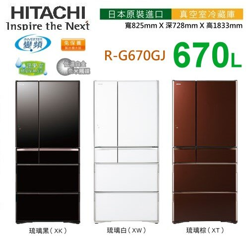 <br/><br/>  【佳麗寶】-(HITACHI日立)670L六門冰箱【R-G670GJ】【RG670GJ】<br/><br/>