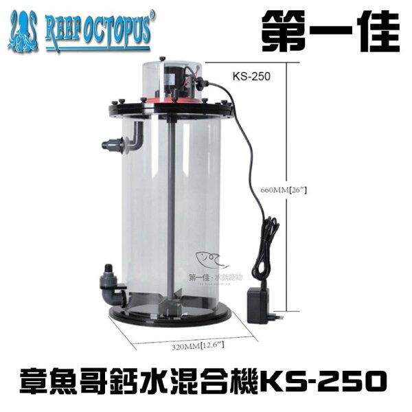 [第一佳水族寵物]REEFOCTOPUS章魚哥鈣水混合機800-1200L(KS-250)免運