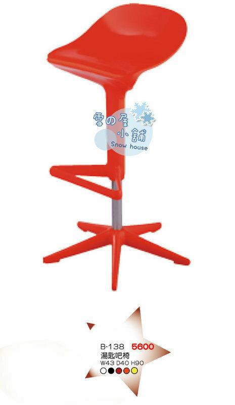 ╭☆雪之屋小舖☆╯B-138P09湯匙吧椅/ 造型椅/造型餐椅/吧檯椅/吧?椅(橙色)