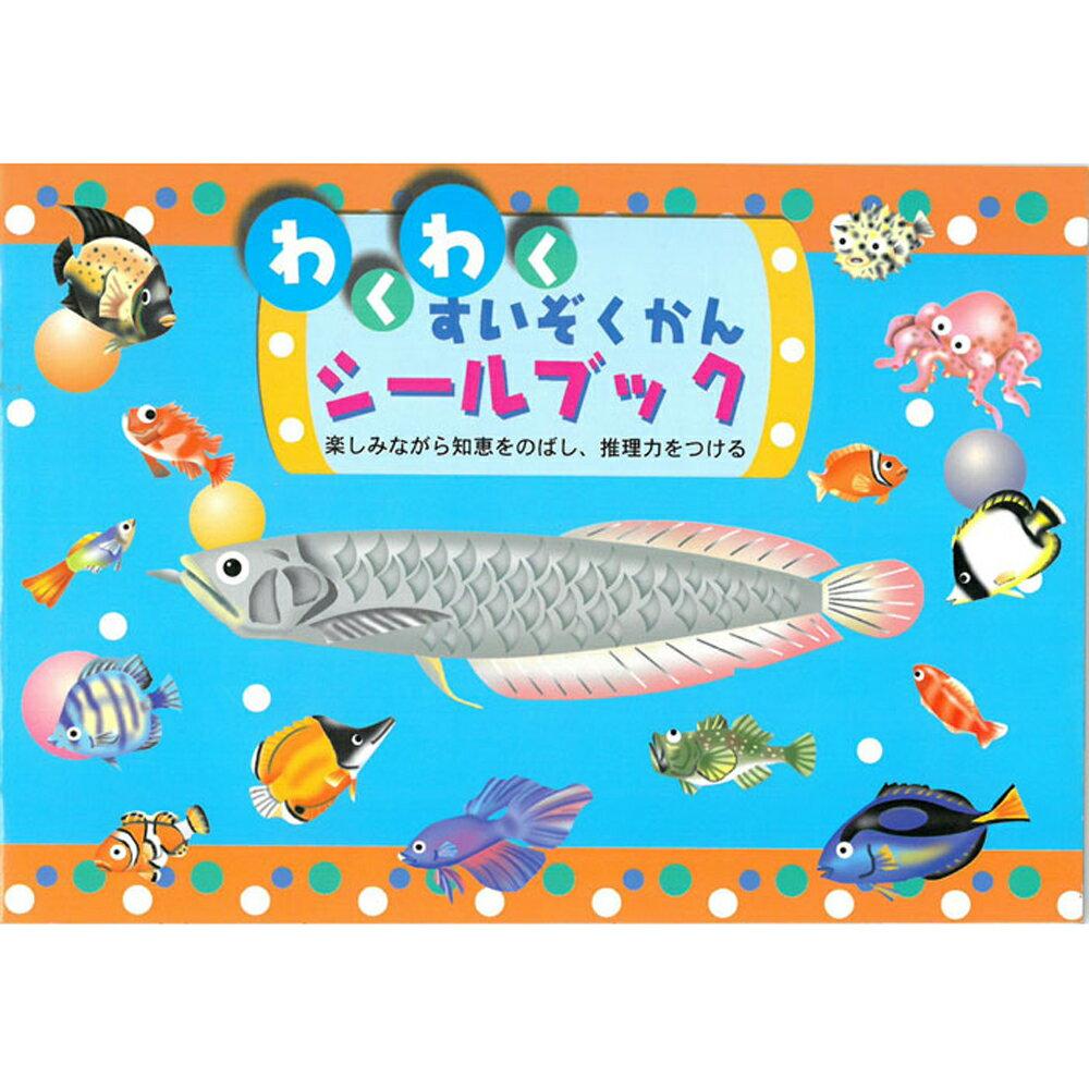 **現貨可超取**日本【Liebam】重複貼紙畫冊(正規版)-水族館興奮
