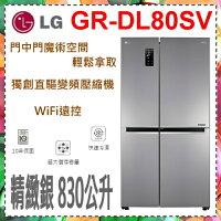 LG電冰箱推薦到【 LG 樂金 】《 GR-DL80SV 》830L WiFi 門中門 對開冰箱 精緻銀 電冰箱就在丹尼爾3C影音家電館推薦LG電冰箱