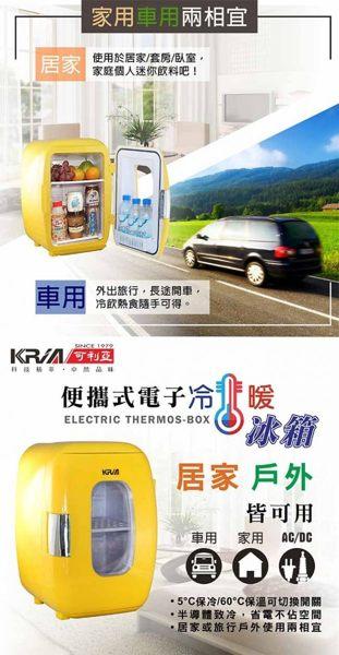 免運費贈保冷劑《 KRIA可利亞》 電子行動冷熱冰箱 / 行動冰箱 / 小冰箱 / 化妝品冷藏箱 CLT-16(黃) 2