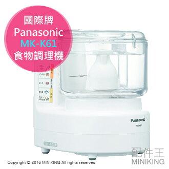 【配件王】日本代購 國際牌 Panasonic MK-K61 食物調理機 蔬果調理機 攪拌機 榨汁機 果汁機