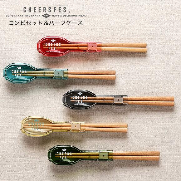 日本製CHEERSFES   /  時尚多彩餐具組 天然木筷子+湯匙 (含收納套)  /  sab-2632  /  日本必買 日本樂天直送(1695) /  件件含運 0