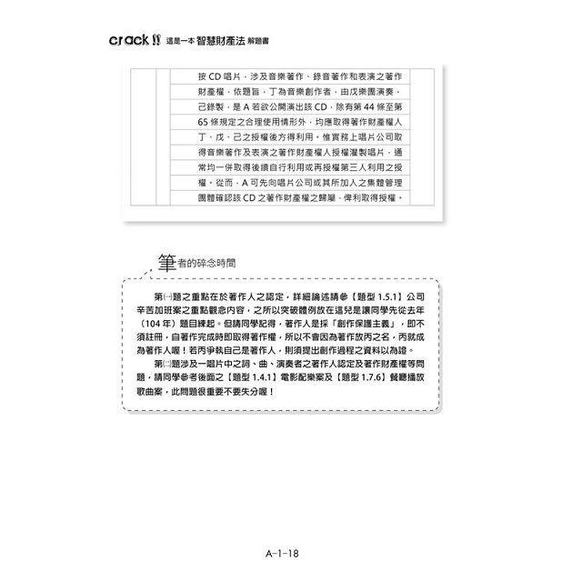 這是一本智慧財產法解題書(2版) 4