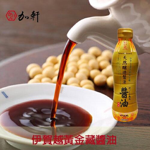 《加軒》日本伊賀越黃金藏醬油(濃口)