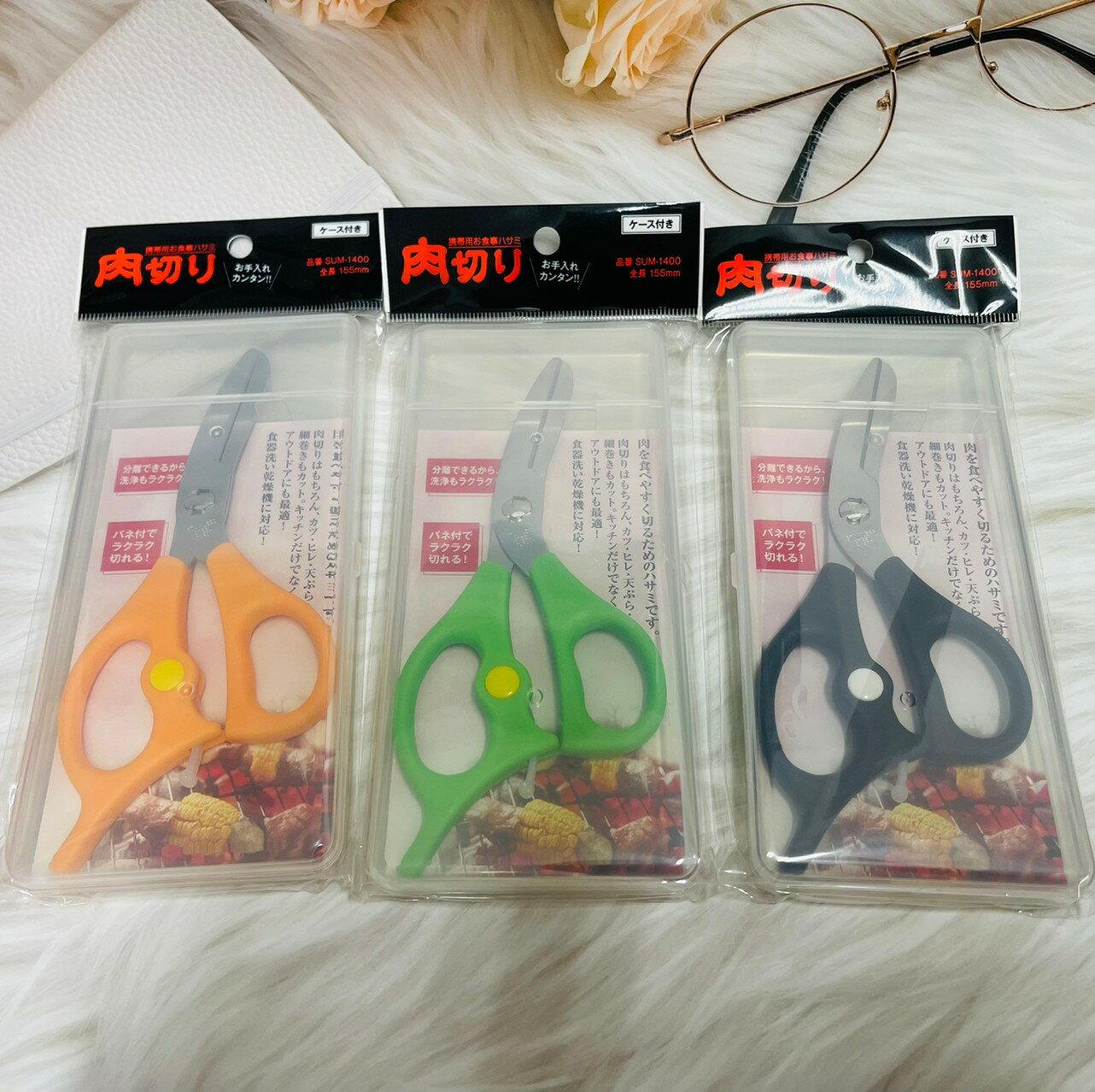 《日本製》 SUM-1400 不鏽鋼剪刀 食物剪 外出食物剪 肉剪 可拆式剪刀 省力剪