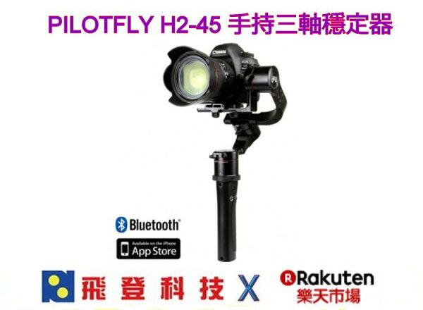 PILOTFLYH2-45派立飛手持三軸穩定器大單眼微單眼專用含稅開發票公司貨
