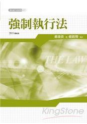 新白話六法:強制執行法