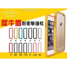 4.7吋 iPhone 6  6S 犀牛盾 邊框 Rhinoshield 耐衝擊邊框 IP