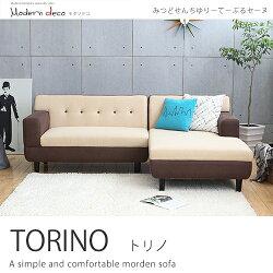 限量通販 圖雷諾典藏配色拉釦L型布沙發/米黃+咖啡/TORINO-日本MODERN DECO / H&D