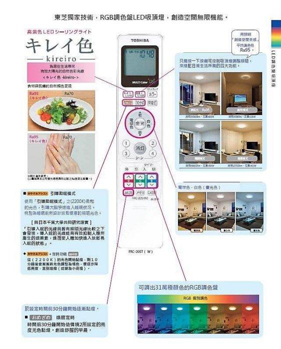 Toshiba東芝 / 免運 美肌系列 星光 77W 連續調光調色 LED遙控吸頂燈 高演色RGB吸頂燈 /  /  永光照明T77RGB12-S 8