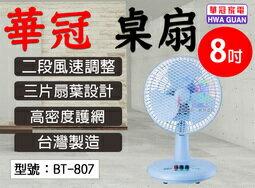 【尋寶趣】8吋桌扇 27W 三片扇葉 二段風速調整 高密度護網 電風扇 電扇 涼風扇 辦公室 居家 台灣製 BT-807