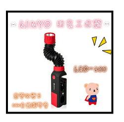 工作燈 耐嘉 KINYO 超亮工作燈 LED-200  賣家送電池 手電筒 工作燈 照明 LED燈 燈 露營