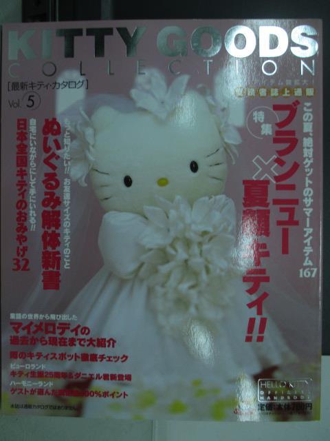 【書寶二手書T4/嗜好_YDV】Kitty Goods_Vol.4_夏顏等_日文
