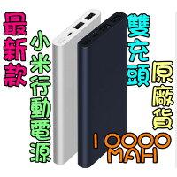小米Xiaomi,小米行動電源推薦到買就送保護套 小米官方正品 小米行動電源 10000 2代 行動充 行動電源 小米行動電源10000