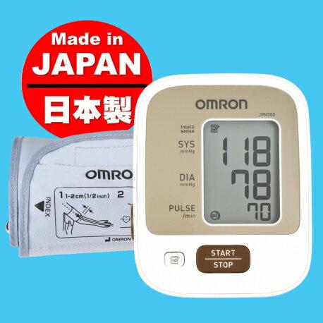 OMRON歐姆龍JPN500手臂式血壓計(日本製造)-未開放網購(來電再優惠02-27134988)