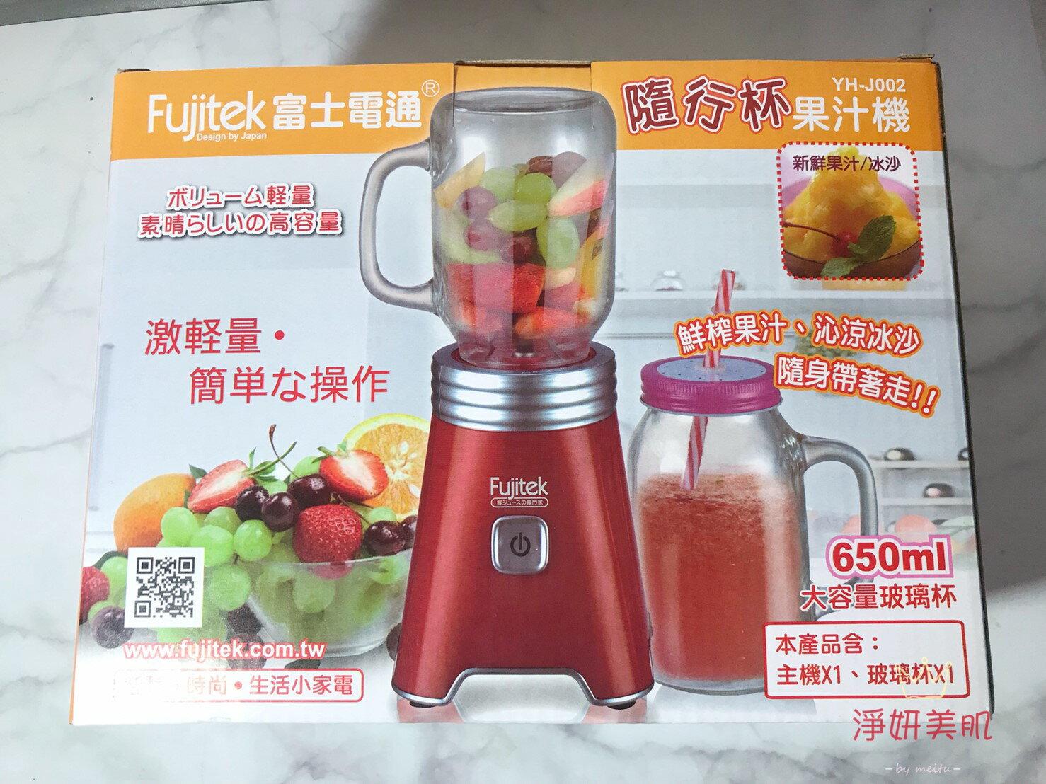 Fujitek 富士電通 隨行杯果汁機 YH-J002 650ml