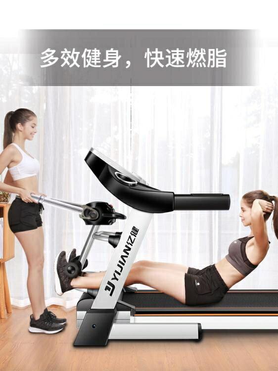 「樂天優選」特賣跑步機家用款小型超靜音室內專用多功能健身房減震走步折疊