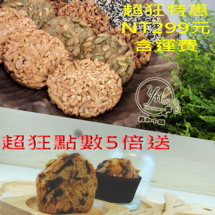 華航長榮VIP貴賓室御用桂圓核桃蛋糕+新上市狂銷2萬片法式堅果餅乾  超狂組合試吃價299元免運費
