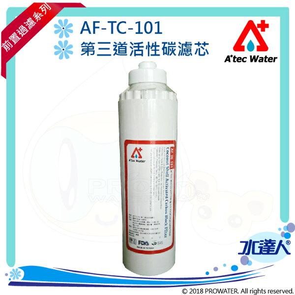 【水達人】ATEC第三道活性碳濾芯(AF-TC-101)★有效去除水中餘氯★改善口感